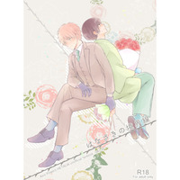 [Boys Love (Yaoi) : R18] Doujinshi - Hetalia / United Kingdom x Japan (はなさきの境界線) / Nagomi