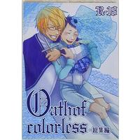 [Boys Love (Yaoi) : R18] Doujinshi - Novel - Compilation - Durarara!! / Shizuo x Ryugamine (Oath of colorless 総集編) / 今日のまかない