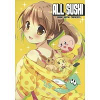 Doujinshi - Novel - ALL SUSHI / 寿司食いたい
