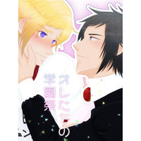 [Boys Love (Yaoi) : R18] Doujinshi - Novel - Final Fantasy XV / Noctis x Prompto (オレたちの学園祭) / はちみつティーソーダ