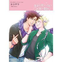 Doujinshi - Jojo Part 2: Battle Tendency / Joseph x Caesar (同人作家コレクション288 ヨコザワ (POE BACKS)) / ヨコザワ