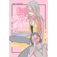 [Boys Love (Yaoi) : R18] Doujinshi - Manga&Novel - Anthology - Yowamushi Pedal / Toudou x Makishima (巻ちゃんはぴーぴーぼーい) / 汁部
