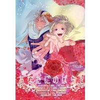 Doujinshi - Novel - Anthology - Dissidia Final Fantasy / Firion x Tina (Final Fantsy Series) (あなたにのばらを) / NepROSA