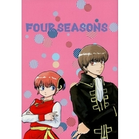 Doujinshi - Gintama / Okita Sougo x Kagura (FOUR SEASONS) / ススねこ雑貨店