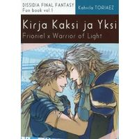 Doujinshi - Dissidia Final Fantasy / Firion x Warriors of Light (Kirja Kaksi ja Yksi) / 喫茶とりあえず