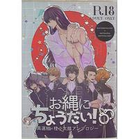 [Boys Love (Yaoi) : R18] Doujinshi - Novel - Anthology - Gintama / Katsura Kotarou (お縄にちょうだい *アンソロジー) / 佳乃家