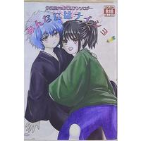 [Boys Love (Yaoi) : R18] Doujinshi - Novel - Anthology - Gintama / Gintoki x Katsura (みんなにはナイショ *アンソロジー) / 伝文殿