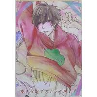 Doujinshi - Novel - Gintama / All Characters & All Characters (俺がお前でアイツが俺!?) / ふらふら