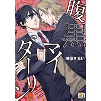 Boys Love (Yaoi) Comics - Haraguro My Darling (腹黒マイダーリン (アクアコミックス)) / Tamo Kirui