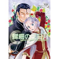 [Boys Love (Yaoi) : R18] Doujinshi - Novel - The Heroic Legend of Arslan / Daryun x Arslan (螺鈿の三日月) / 蒼庵