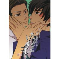 [Boys Love (Yaoi) : R18] Doujinshi - Manga&Novel - Anthology - Summer Wars / Jinnai Riichi x Jinnai Wabisuke (ちょっといえないコト。) / DANDELION