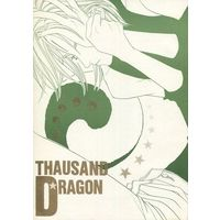 Doujinshi - Houshin Engi / All Characters (THAUSAND DRAGON) / クリスタルキング(水晶王)