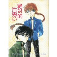 Doujinshi - Novel - Mobile Suit Gundam Wing / Heero Yuy x Duo Maxwell (絶対的片思い) / EXTRA/NO LIMITSI