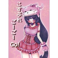 Doujinshi - Illustration book - FLOWER KNIGHT GIRL (こすぷれごーごーGo!) / ひまだるらいふ
