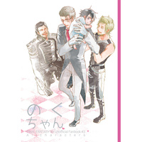 Doujinshi - Final Fantasy XV / All Characters & Prompto & Ignis & Noctis (のくちゃん) / BeautifulPartyPeople