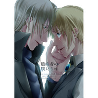 [Boys Love (Yaoi) : R18] Doujinshi - Novel - Anthology - Meitantei Conan / Gin  x Amuro Tooru (臆病者の僕たちは) / Hana-iro