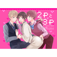 [Boys Love (Yaoi) : R18] Doujinshi - Hetalia / United Kingdom x Japan (2Pと3P) / ハニィパディ