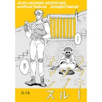 [Boys Love (Yaoi) : R18] Doujinshi - Jojo Part 2: Battle Tendency / Joseph x Caesar (ラッキーダブルチャンス) / 六畳半