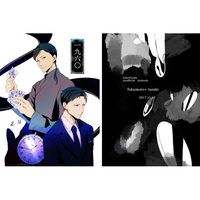 [Boys Love (Yaoi) : R18] Doujinshi - Novel - Anthology - Joker Game / Fukumoto x Tazaki (一九六〇) / detour