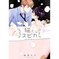 Boys Love (Yaoi) Comics - Neko to Supica (猫とスピカ (drap COMICS DX)) / 鳩屋タマ