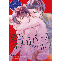 [Boys Love (Yaoi) : R18] Doujinshi - Shingeki no Kyojin / Levi x Eren (Re:オメガバースウルフ) / Maclona