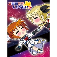 Doujinshi - Illustration book - Compilation - Magical Girl Lyrical Nanoha / Fate & Nanoha (リリカルなのコマCOVERS) / tamago-ya