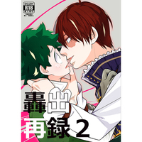 [Boys Love (Yaoi) : R18] Doujinshi - Anthology - Omnibus - Compilation - My Hero Academia / Todoroki Shouto x Midoriya Izuku (轟出再録2) / 27