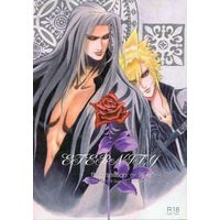 [Boys Love (Yaoi) : R18] Doujinshi - Anthology - Final Fantasy VII / Sephiroth x Cloud Strife (ETERNITY third season ~ 運命 ~) / 再臨SC3