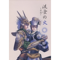 Doujinshi - Dynasty Warriors / Ma Chao x Ma Dai (流蛍の火 ~前編~) / Cra+Maca(くれまか)