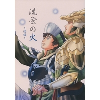 Doujinshi - Records of Three Kingdoms / Ma Chao x Ma Dai (流蛍の火 ~後編~) / Cra+Maca(くれまか)