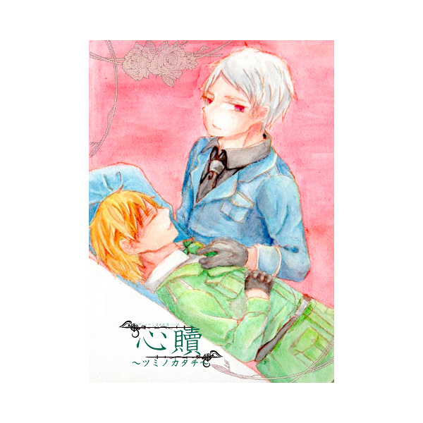 Doujinshi - Novel - Hetalia / Prussia x United Kingdom (心贖〜ツミノカタチ〜) / Tear's Garden