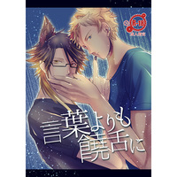 [Boys Love (Yaoi) : R18] Doujinshi - SHOW BY ROCK!! / Yaiba  x Rom (言葉よりも饒舌に) / 0-GEN