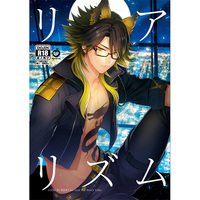 [Boys Love (Yaoi) : R18] Doujinshi - SHOW BY ROCK!! / Rom x Yaiba (リアリズム) / apricot.