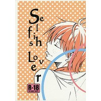 [Boys Love (Yaoi) : R18] Doujinshi - Ookiku Furikabutte (【コピー誌】Selfish Lover) / strawberry fields