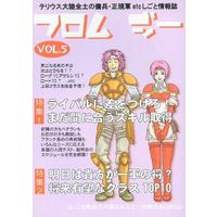 Doujinshi - Fire Emblem: Path of Radiance (フロム ジー VOL.5) / 押守!