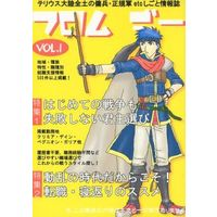 Doujinshi - Fire Emblem: Path of Radiance (フロム ジー VOL.1) / 押守!