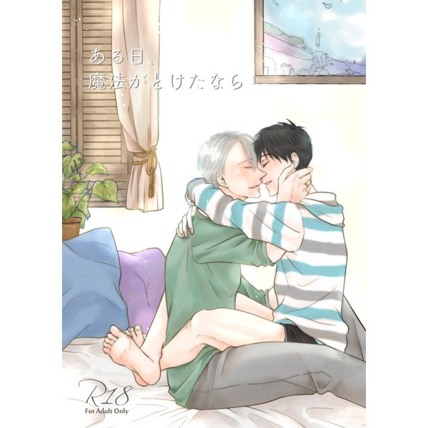 [Boys Love (Yaoi) : R18] Doujinshi - Novel - Yuri!!! on Ice / Victor x Katsuki Yuuri (ある日、魔法がとけたなら) / ミルク&ハニー