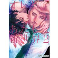 Boys Love (Yaoi) Comics - Ore to Atashi no Shinsekai (オレとあたしと新世界(2)) / Kouda En