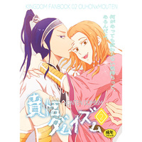 [Boys Love (Yaoi) : R18] Doujinshi - KINGDOM / Ou Hon  x Mou Ten (賁恬ダムイズム2) / ワンオウ