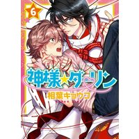 Boys Love (Yaoi) Comics - Kamisama☆Darling (神様☆ダーリン (6) / 相葉キョウコ)