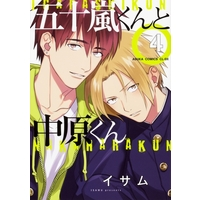 Boys Love (Yaoi) Comics - Igarashi-kun to Nakahara-kun (五十嵐くんと中原くん (4)) / Isamu