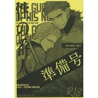 [Boys Love (Yaoi) : R18] Doujinshi - Novel - Final Fantasy XV / Gladiolus x Ignis (【準備号】性の番人) / Y.M.J.