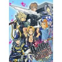 Doujinshi - Anthology - Dissidia Final Fantasy / All Characters (Final Fantasy) (Battle voice!!) / まう & バイオの人 & Machizou