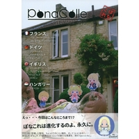 Doujinshi - Novel - PonaColle in Europe 2015 / the Ponasons