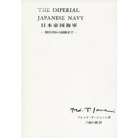 Doujinshi - Novel - Military (日本帝国海軍 THE IMPERIAL JAPANESE NAVY 第21章から最後まで) / Studio120