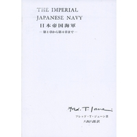 Doujinshi - Novel - Military (日本帝国海軍 THE IMPERIAL JAPANESE NAVY 第1章から第4章まで) / Studio120