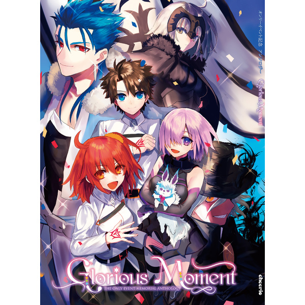 Doujinshi - Anthology - Fate/Grand Order / All Characters (Fate Series) (Glorious Moment) / cheerio