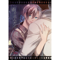 [Boys Love (Yaoi) : R18] Doujinshi - Tales of Xillia2 / Julius x Ludger (雨が止んだら、攫ってほしい) / 蝟部