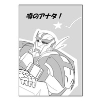 Doujinshi - Transformers / Ratchet & Knock Out & Optimas Prime (噂のアナタ!) / オギノ式