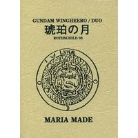 Doujinshi - Novel - Mobile Suit Gundam Wing / Duo Maxwell (琥珀の月) / MARIAMADE